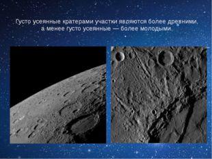 Густо усеянные кратерами участки являются более древними, а менее густо усеян