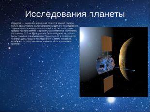 Исследования планеты Меркурий — наименее изученная планета земной группы. Тол