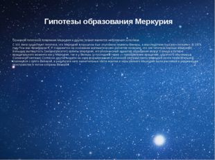 Гипотезы образования Меркурия Основной гипотезой появления Меркурия и других