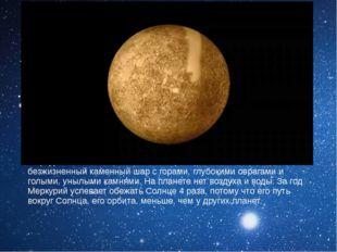 Меркурий – планета маленькая. Он в 20 раз меньше земли. Это безжизненный каме