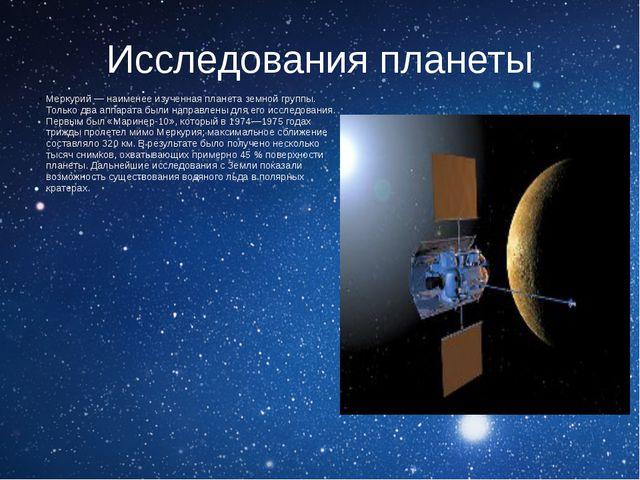 Исследования планеты Меркурий — наименее изученная планета земной группы. Тол...
