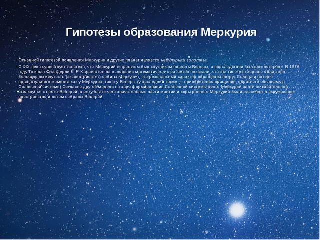 Гипотезы образования Меркурия Основной гипотезой появления Меркурия и других...