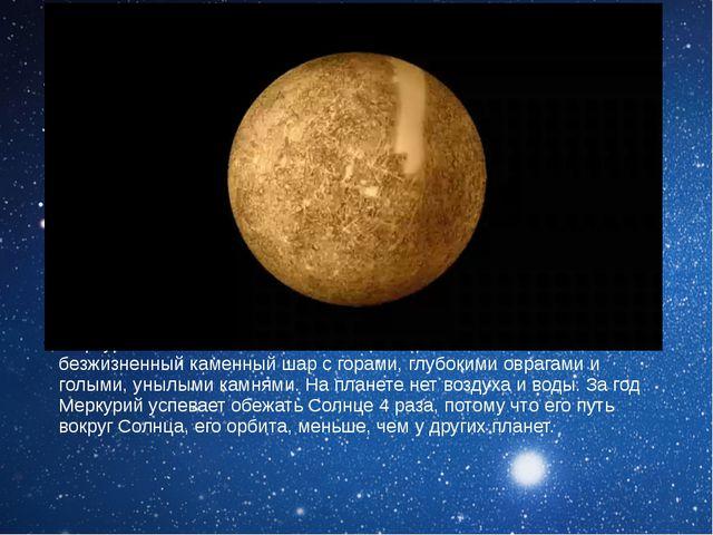 Меркурий – планета маленькая. Он в 20 раз меньше земли. Это безжизненный каме...