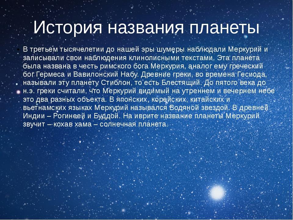 История названия планеты В третьем тысячелетии до нашей эры шумеры наблюдали...