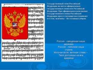 Государственный гимн Российской Федерации является официальным государственны