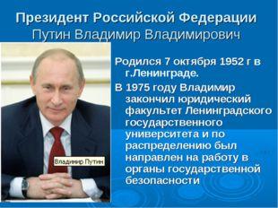 Президент Российской Федерации Путин Владимир Владимирович Родился 7октября
