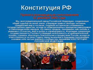 Конституция РФ Принята всенародным голосованием 12 декабря 1993 года М