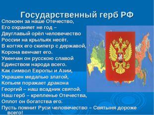 Государственный герб РФ Спокоен за наше Отечество, Его охраняет не год – Двуг