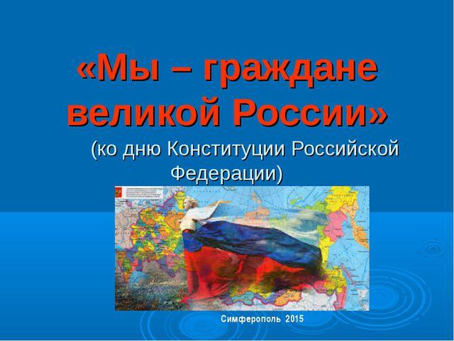 «Мы – граждане великой России» (ко дню Конституции Российской Федерации) Си...