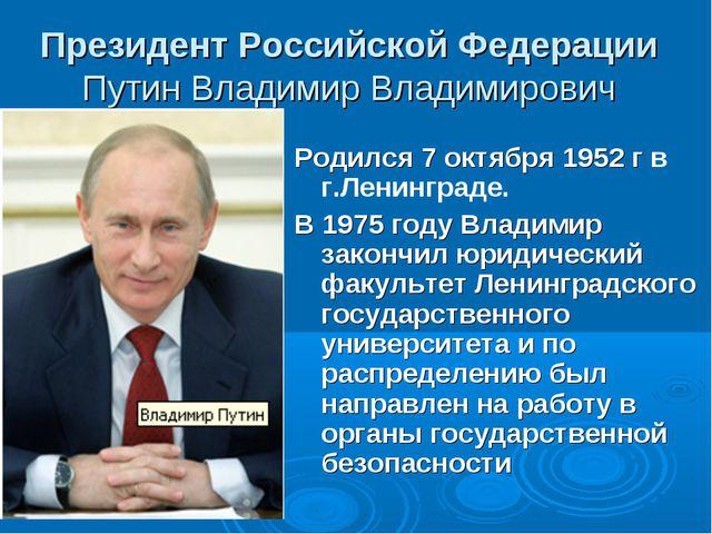 Президент Российской Федерации Путин Владимир Владимирович Родился 7октября...