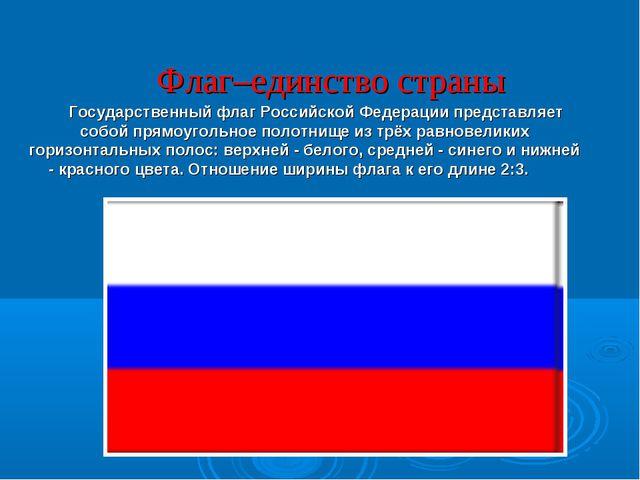 Флаг–единство страны   Государственный флаг Российской Федерации пре...