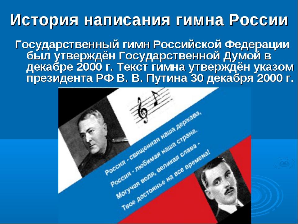 История написания гимна России Государственный гимн Российской Федерации был...