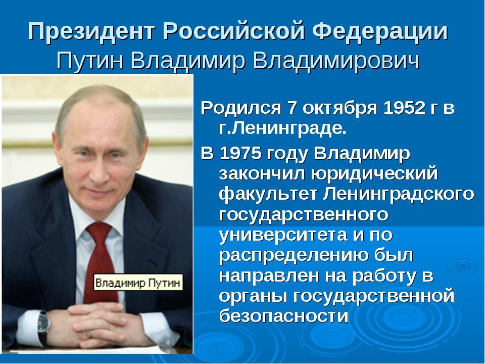 Путин Владимир Владимирович  Википедия