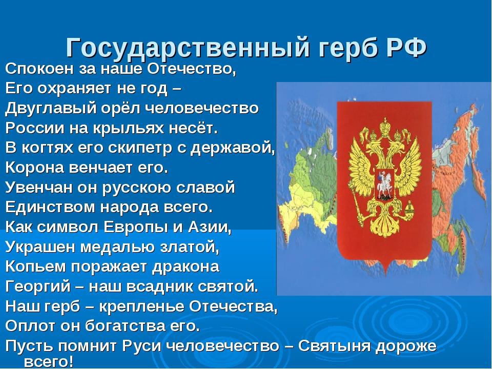 Государственный герб РФ Спокоен за наше Отечество, Его охраняет не год – Двуг...