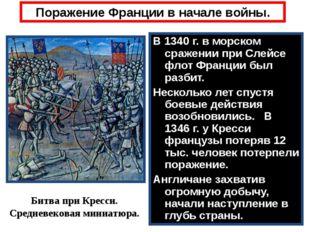 Поражение Франции в начале войны. В 1340 г. в морском сражении при Слейсе фло