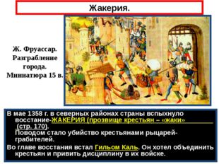 Жакерия. В мае 1358 г. в северных районах страны вспыхнуло восстание-ЖАКЕРИЯ