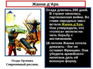 Жанна д'Арк. Осада длилась 200 дней. В стране началась партизанская война. Во