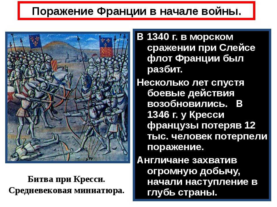 Поражение Франции в начале войны. В 1340 г. в морском сражении при Слейсе фло...