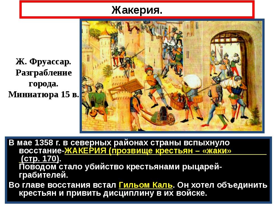 Жакерия. В мае 1358 г. в северных районах страны вспыхнуло восстание-ЖАКЕРИЯ...