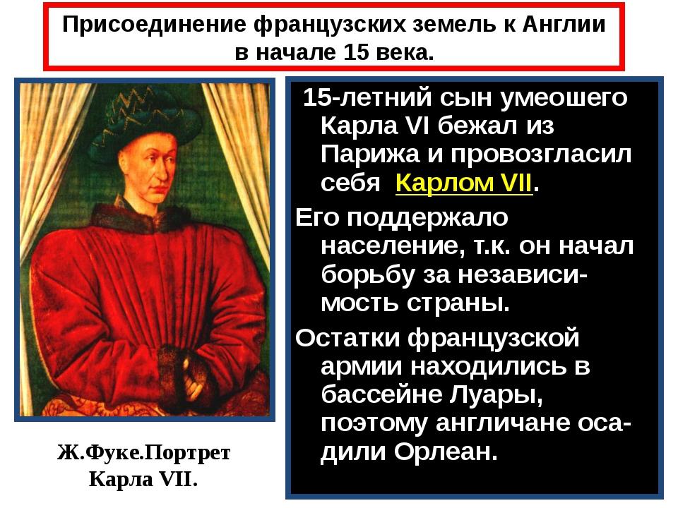 15-летний сын умеошего Карла VI бежал из Парижа и провозгласил себя Карлом V...