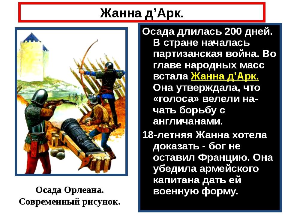 Жанна д'Арк. Осада длилась 200 дней. В стране началась партизанская война. Во...