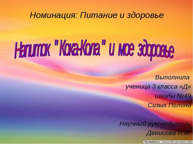 Номинация: Питание и здоровье Выполнила ученица 3 класса «Д» школы №49 Сизых...
