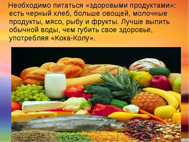 Необходимо питаться «здоровыми продуктами»: есть черный хлеб, больше овощей,...