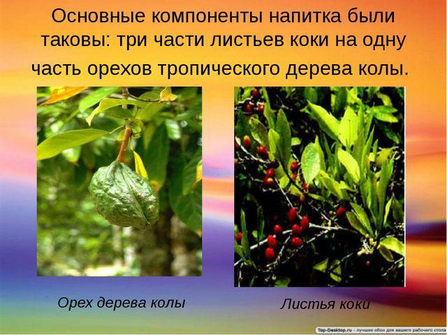 Основные компоненты напитка были таковы: три части листьев коки на одну часть...