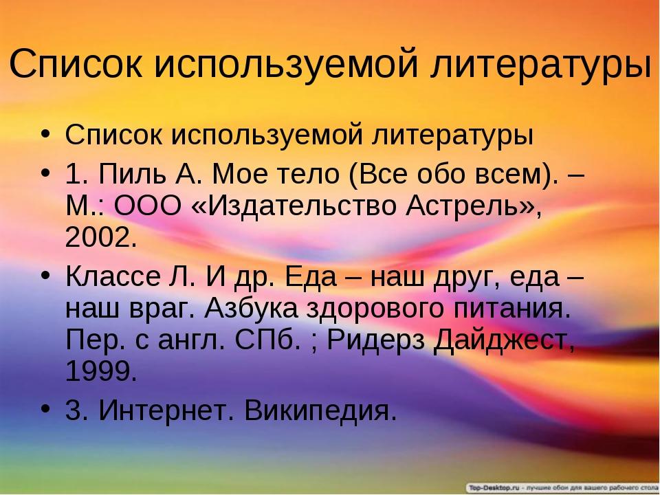 Список используемой литературы Список используемой литературы 1. Пиль А. Мое...