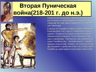 Вторая Пуническая война(218-201 г. до н.э.) Карфагенский полководец Гамилькар