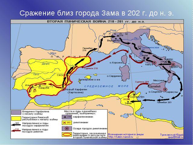 Сражение близ города Зама в 202 г. до н. э.