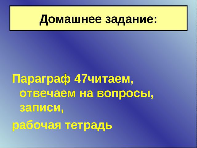 Параграф 47читаем, отвечаем на вопросы, записи, рабочая тетрадь Домашнее зад...