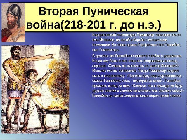 Вторая Пуническая война(218-201 г. до н.э.) Карфагенский полководец Гамилькар...