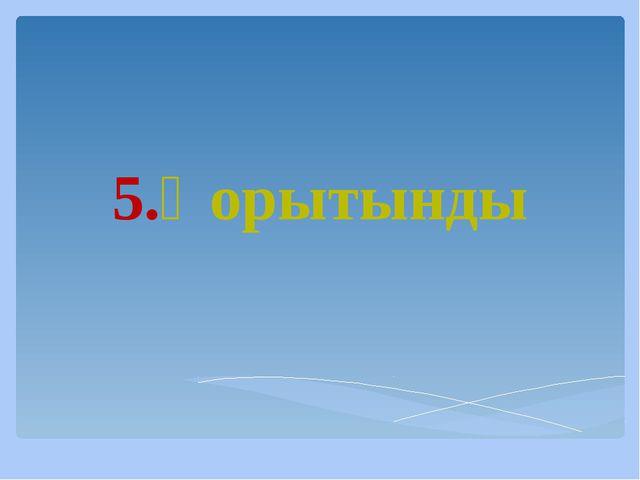 5.Қорытынды