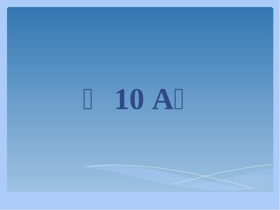 Қ 10 АҚ