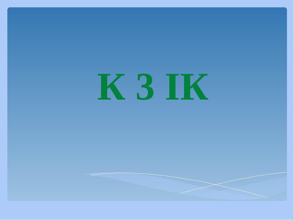К 3 ІК