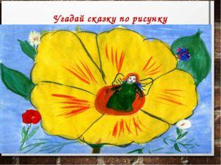 Угадай сказку по рисунку ДЮЙМОВОЧКА