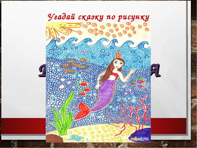 Угадай сказку по рисунку РУСАЛОЧКА