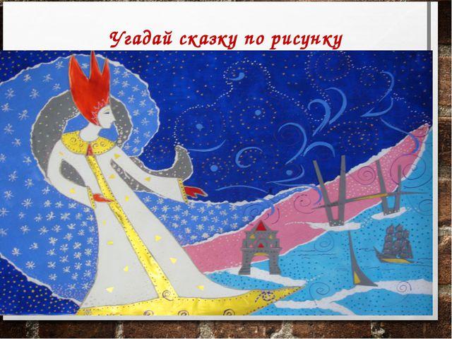 Угадай сказку по рисунку СНЕЖНАЯ КОРОЛЕВА