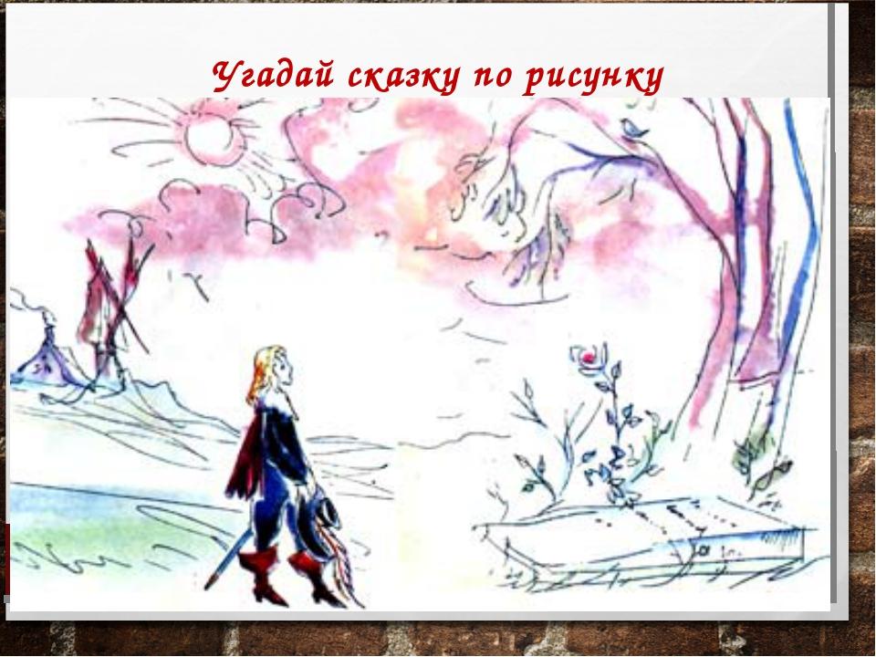 Угадай сказку по рисунку СВИНОПАС