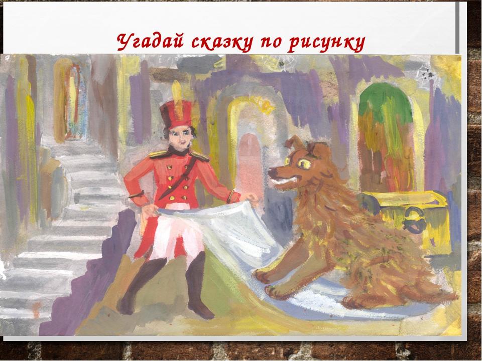 Угадай сказку по рисунку ОГНИВО