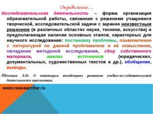 Определение… Исследовательская деятельность – форма организации образовательн