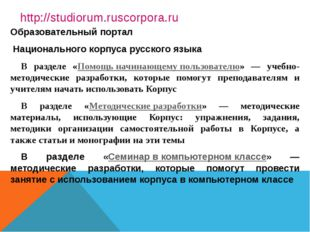 http://studiorum.ruscorpora.ru Образовательный портал Национального корпуса р