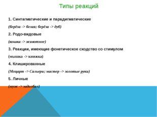Типы реакций 1. Синтагматические и парадигматические (берёза -> белая; берёза