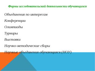 Формы исследовательской деятельности обучающихся Объединения по интересам Кон