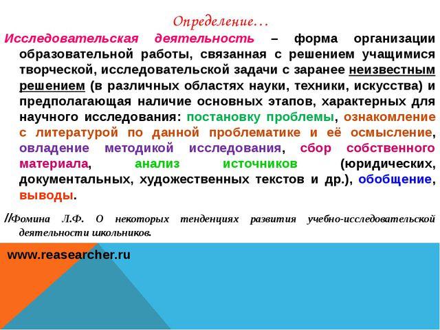 Определение… Исследовательская деятельность – форма организации образовательн...