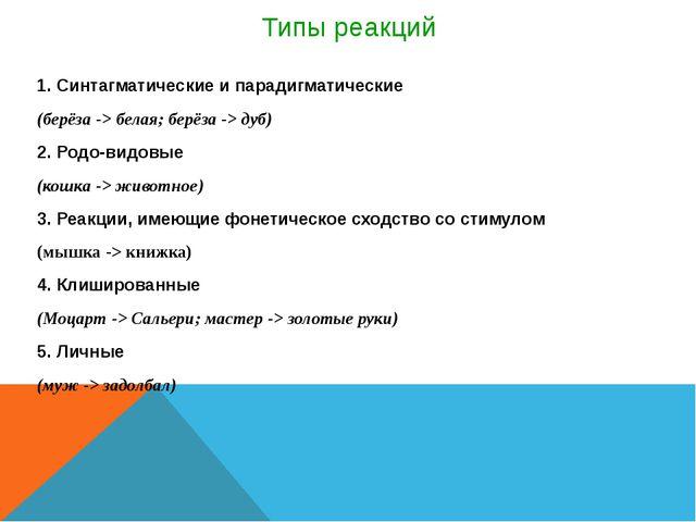 Типы реакций 1. Синтагматические и парадигматические (берёза -> белая; берёза...