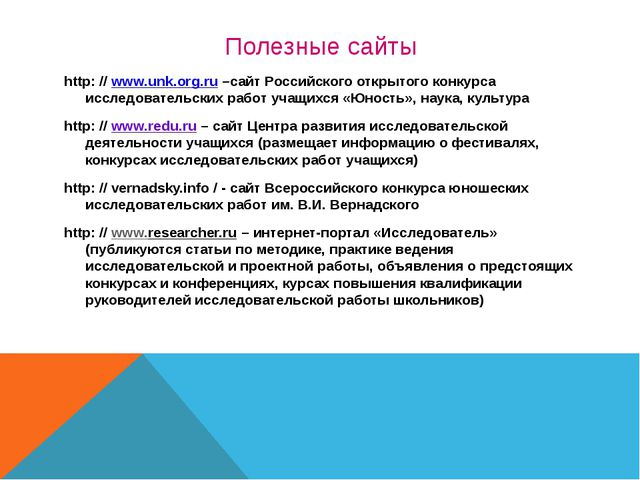 Полезные сайты http: // www.unk.org.ru –сайт Российского открытого конкурса и...