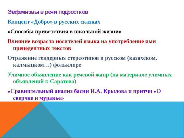 Эвфемизмы в речи подростков Концепт «Добро» в русских сказках «Способы приве...