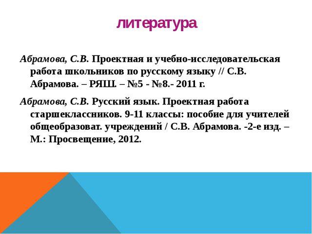 литература Абрамова, С.В. Проектная и учебно-исследовательская работа школьни...